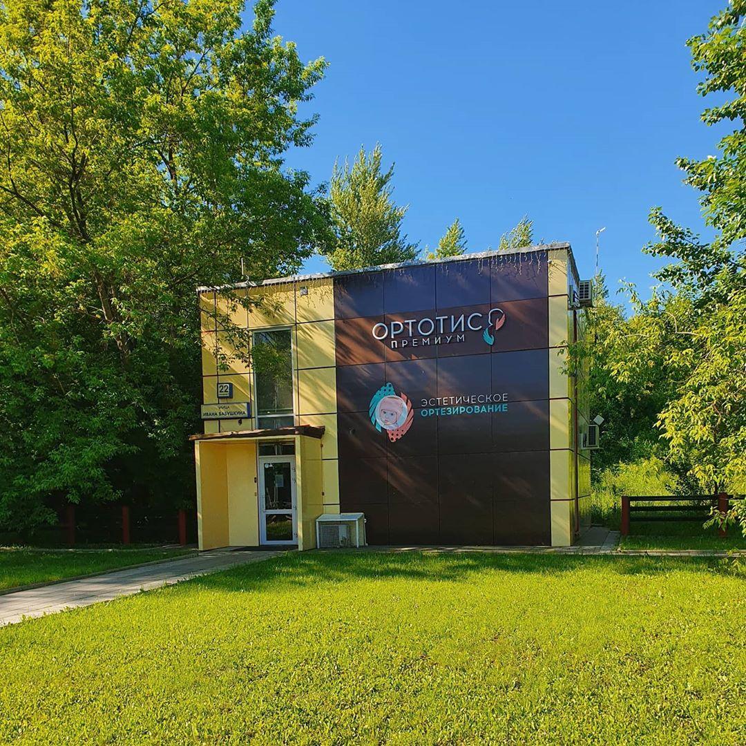 Открытие Центра Ортотис Премиум в г. Москва