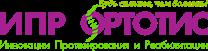 Logo - ИПР ОРТОТИС